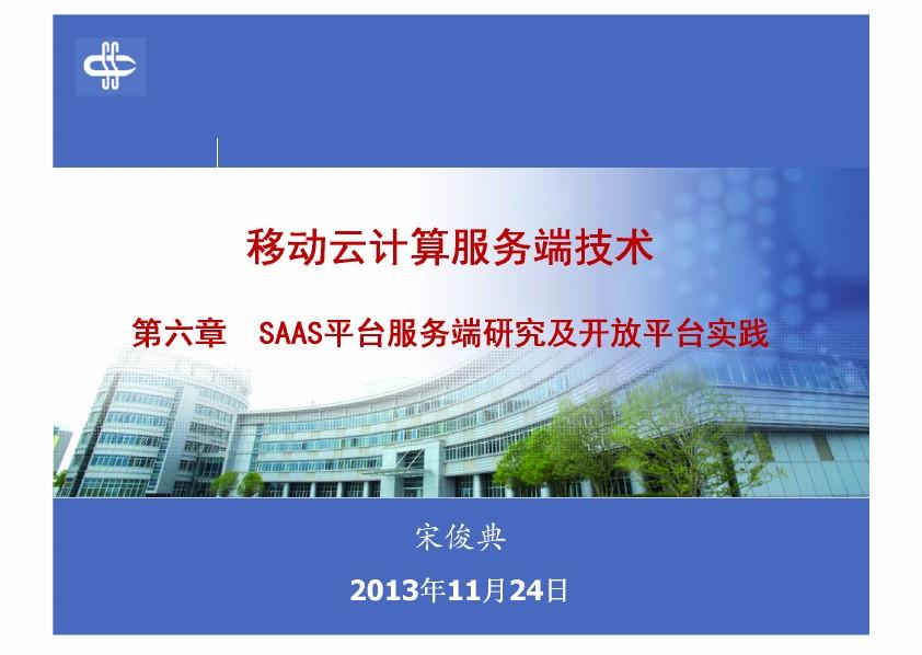 宋小焕-6.SAAS平台服务端研究及开放平台实践