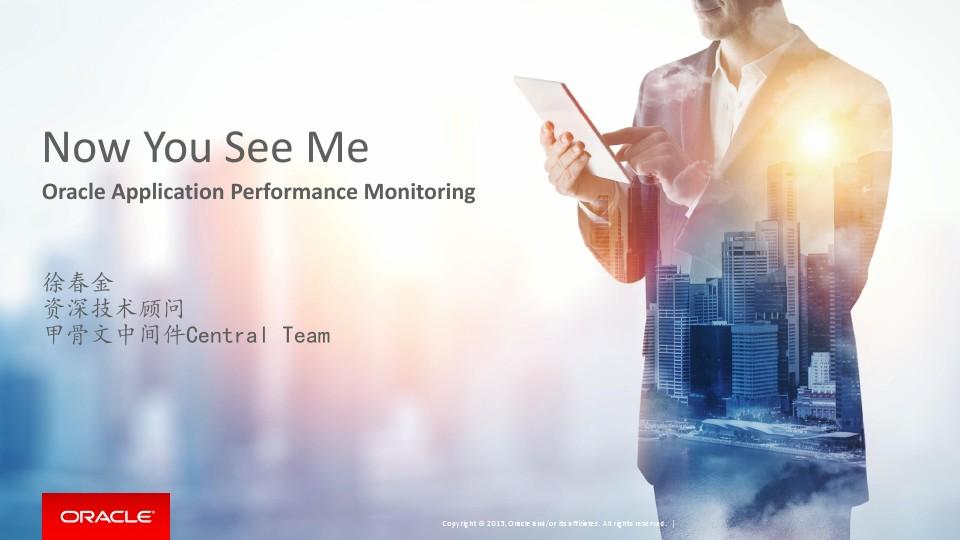 徐春金-Oracle APM Overview