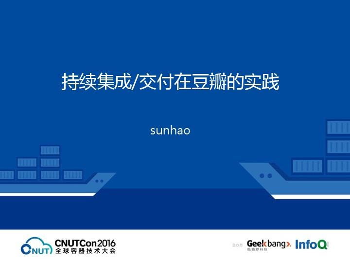 sunhao-持续集成交付在豆瓣的实践