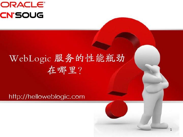 郑波涛-WebLogic服务的性能瓶颈在哪里
