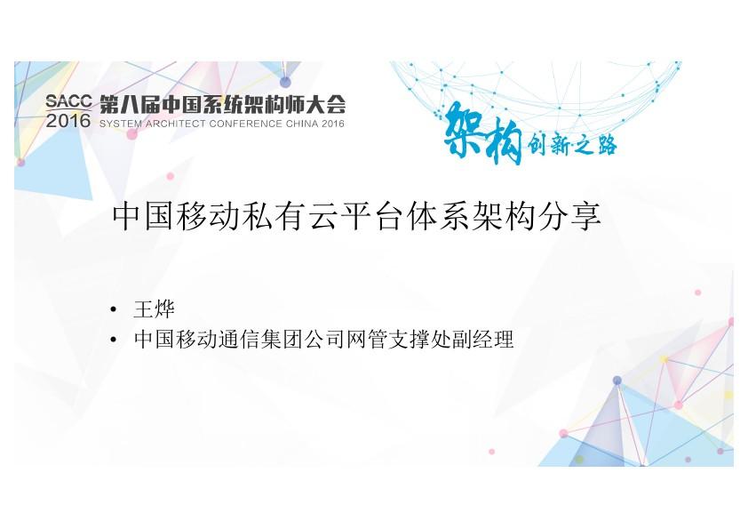 王烨-中国移动私有云平台体系架构