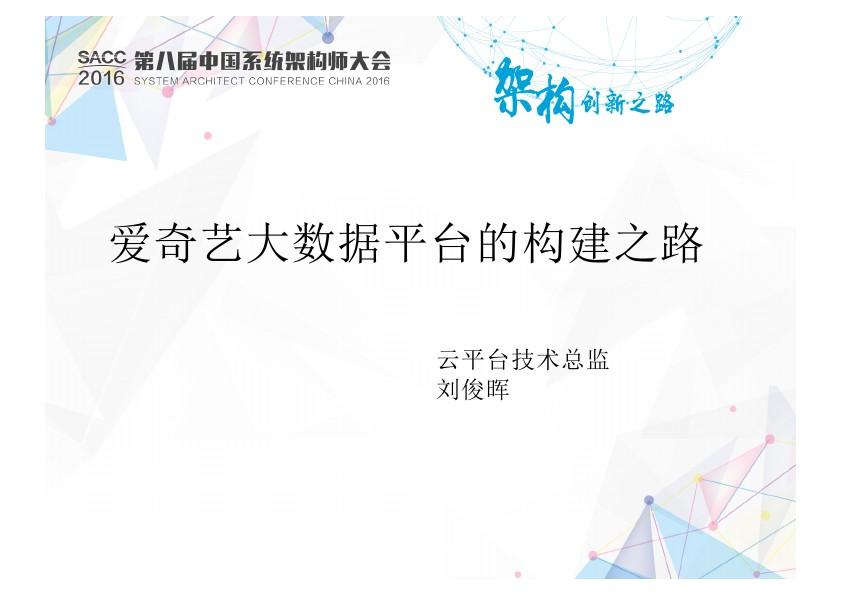 刘俊晖-爱奇艺大数据平台的构建之路
