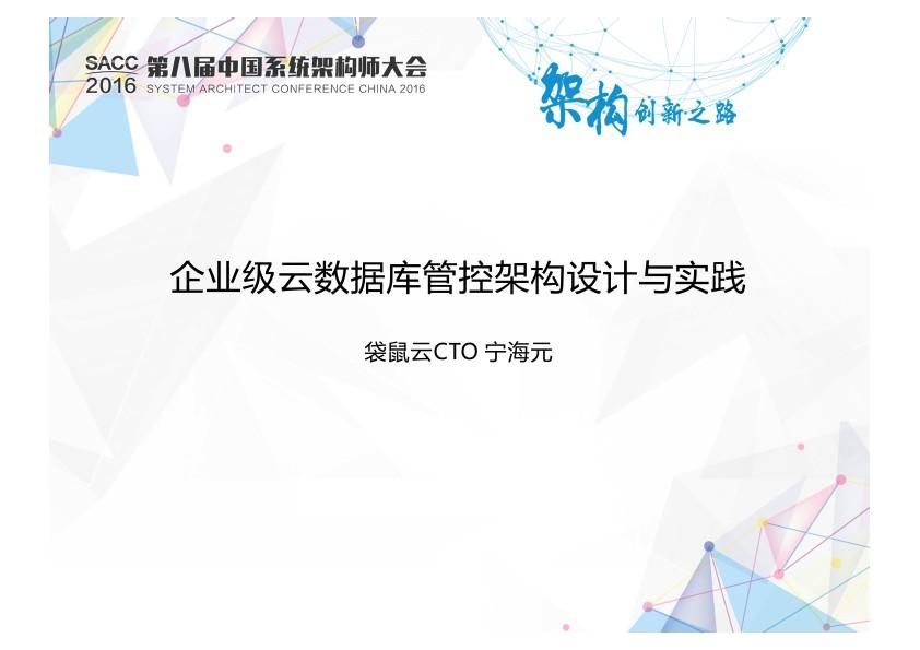 宁海元-企业级云数据库管控架构设计与实践