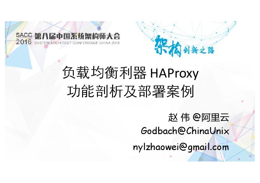 赵伟-负载均衡利器HAProxy