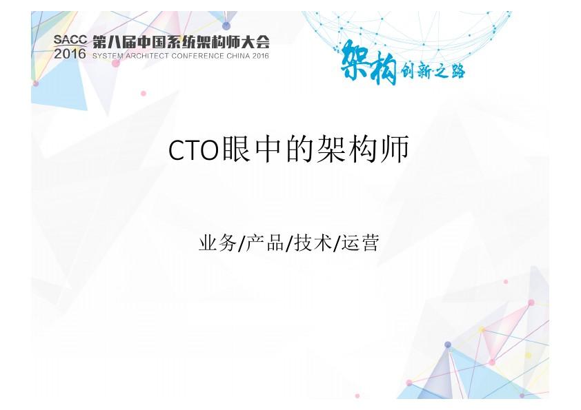 张雪峰-CTO眼中的架构师