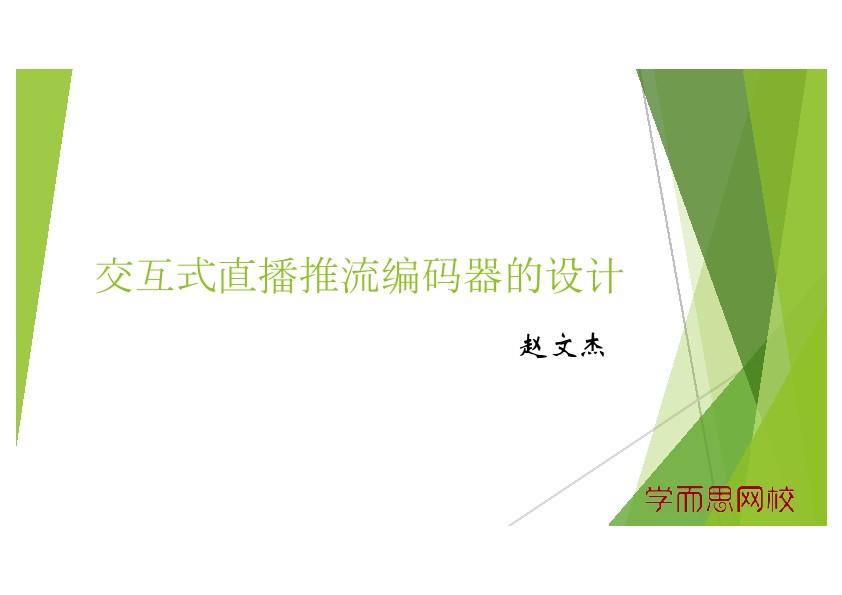 赵文杰-交互式直播推流编码器的设计