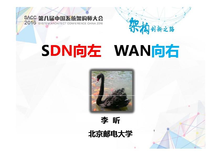 李昕-SDN向左 WAN向右