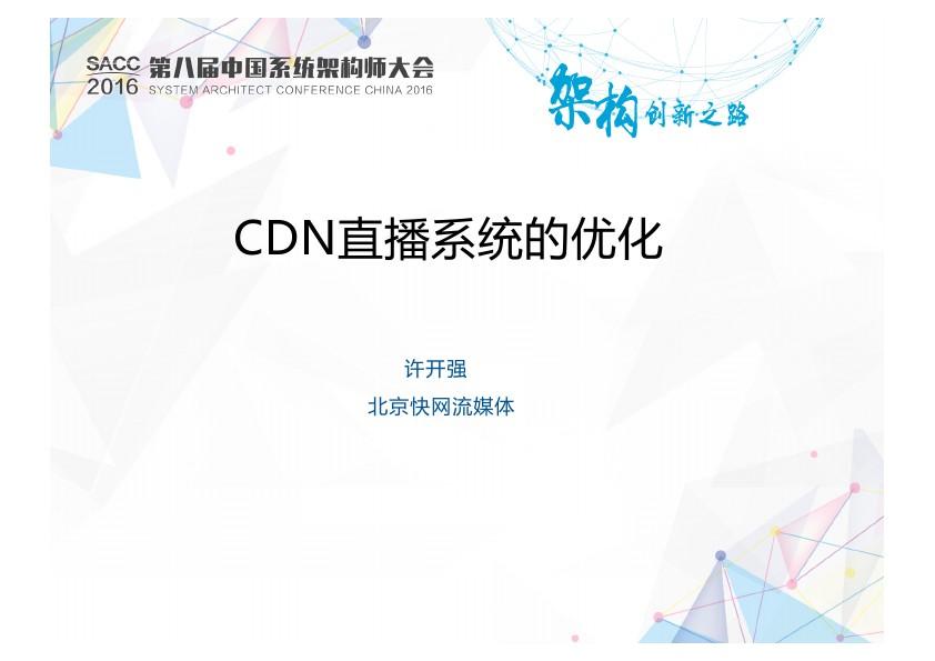 许开强-CDN直播系统的优化