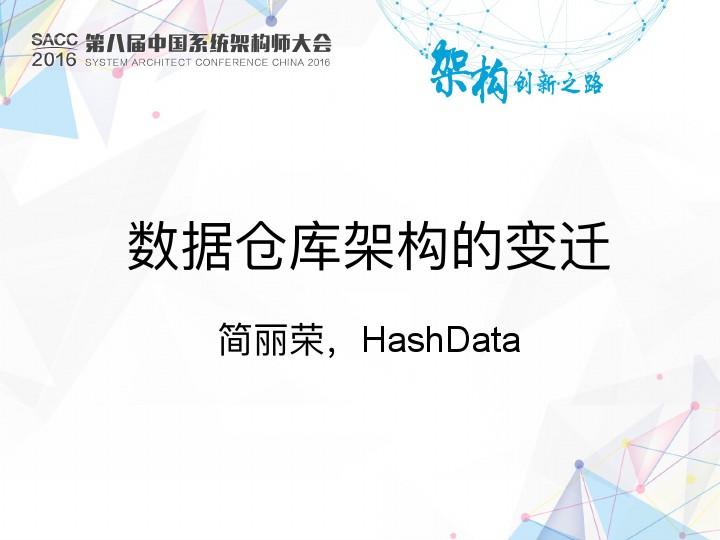 简丽荣-数据仓库架构的变迁