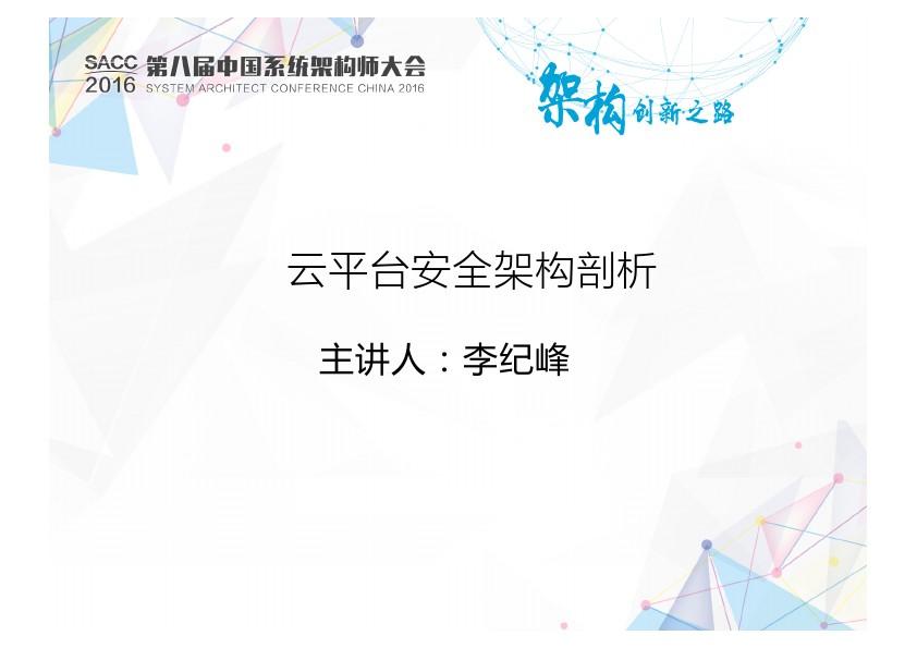 李纪峰-云平台安全架构剖析