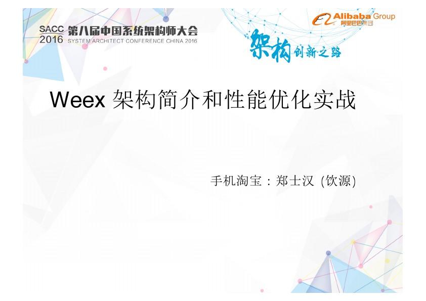 郑士汉-Weex 架构简介和性能优化实战