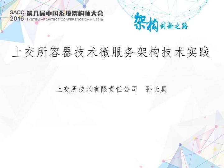 孙长昊-上交所容器技术微服务架构技术实践