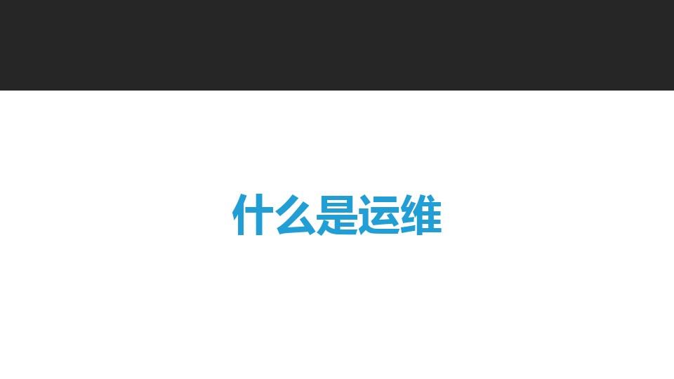 王津银-互联网运维的整体理念与最佳实践