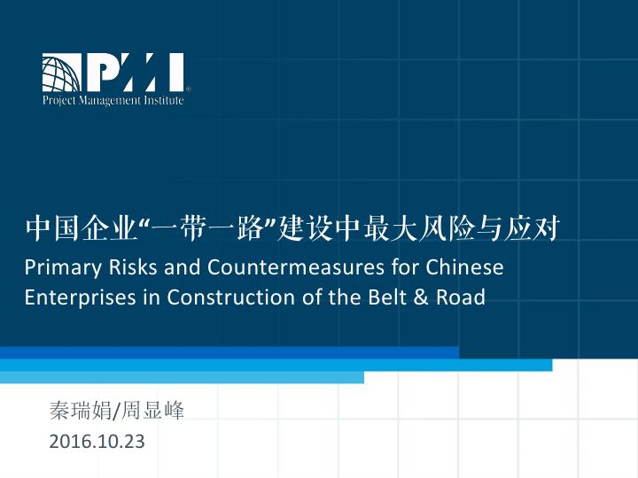 秦瑞娟 周显峰-中国企业在一带一路建设中面临的最大风险与应对