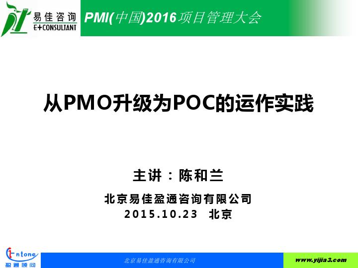 -PMO项目管理办公室升级为POC项目运营中心的运作实践