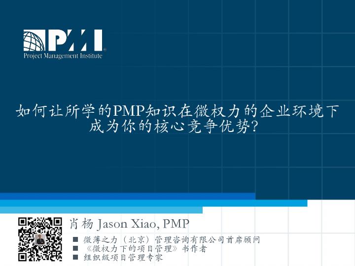 -如何让所学的PMP知识在微权力的企业环境下成为你的核心竞争优势