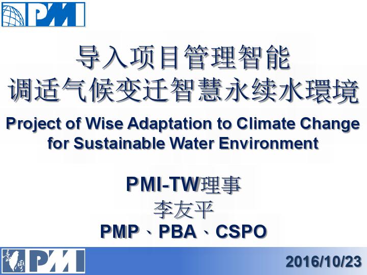 -导入项目管理智能调适气候变迁永续水环境