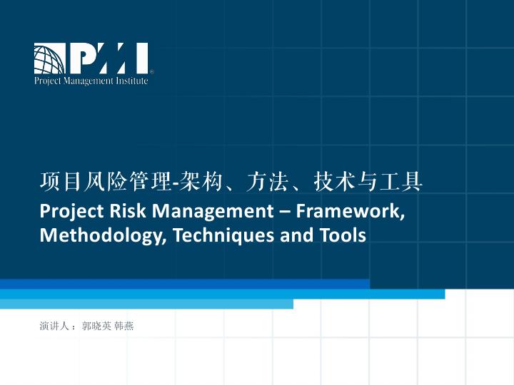 -项目风险管理框架工具和方法