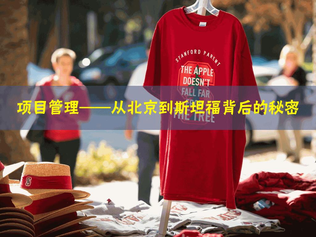 -项目管理 从北京到斯坦福背后的秘密