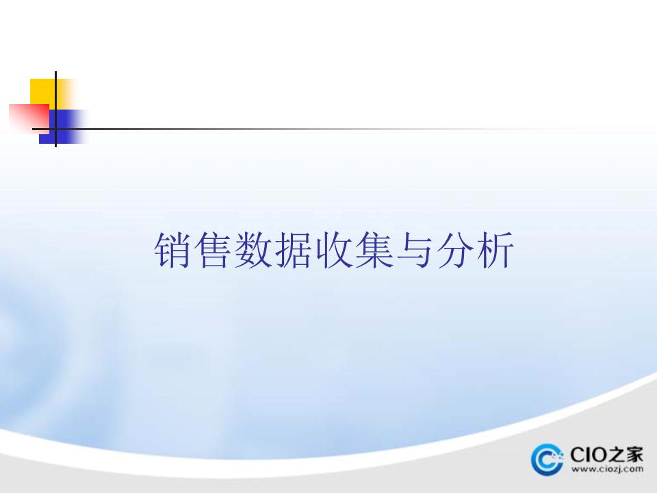 刘艳君-销售数据收集与分析
