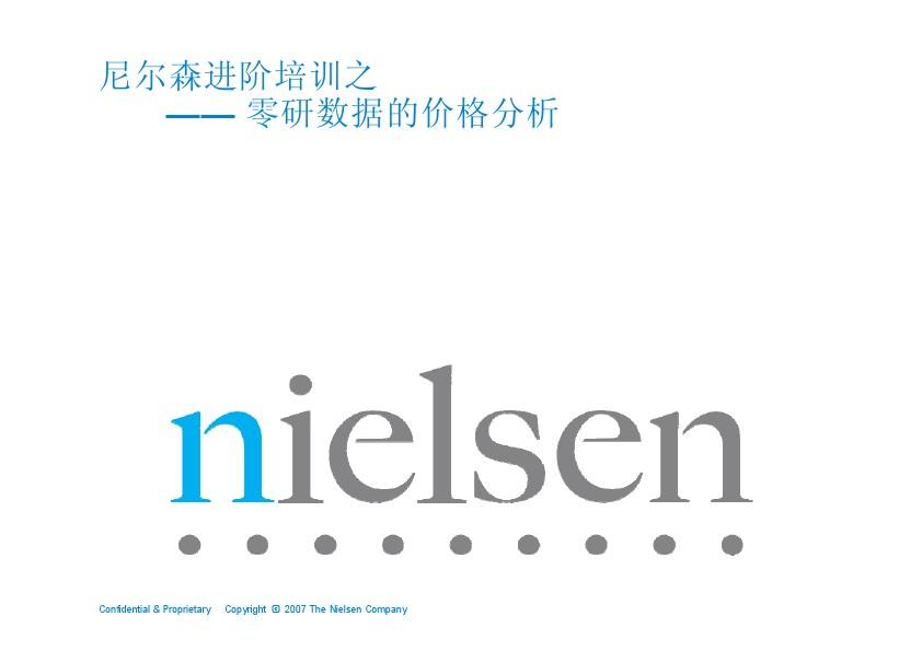 尼尔森-AC尼尔森进阶课程数据分析培训