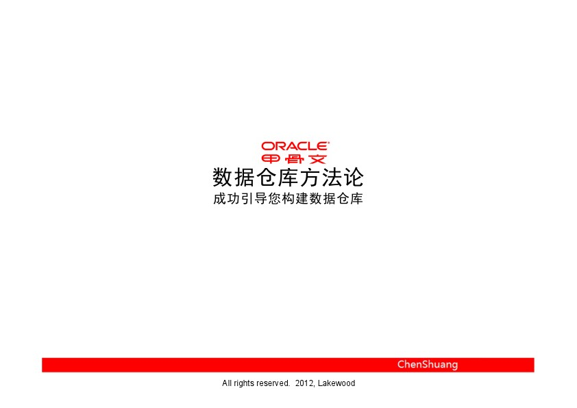 Oracle-数据仓库方法论