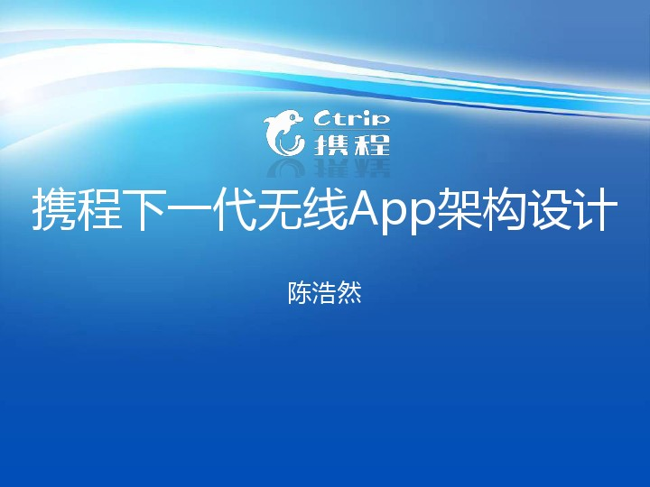 陈浩然-携程下一代无线App架构设计