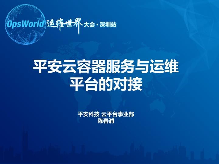 陈春润-平安云容器服务与运维平台的对接
