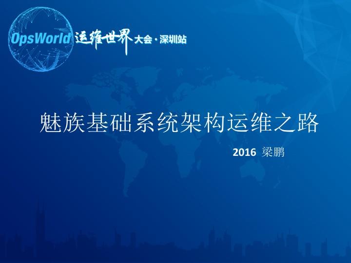 梁鹏-魅族基础系统架构运维之路
