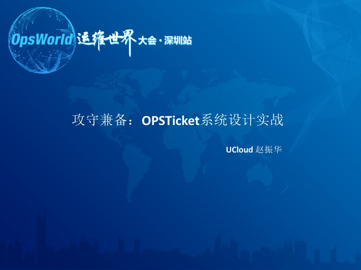 赵振华-攻守兼备OPSTicket系统设计实战