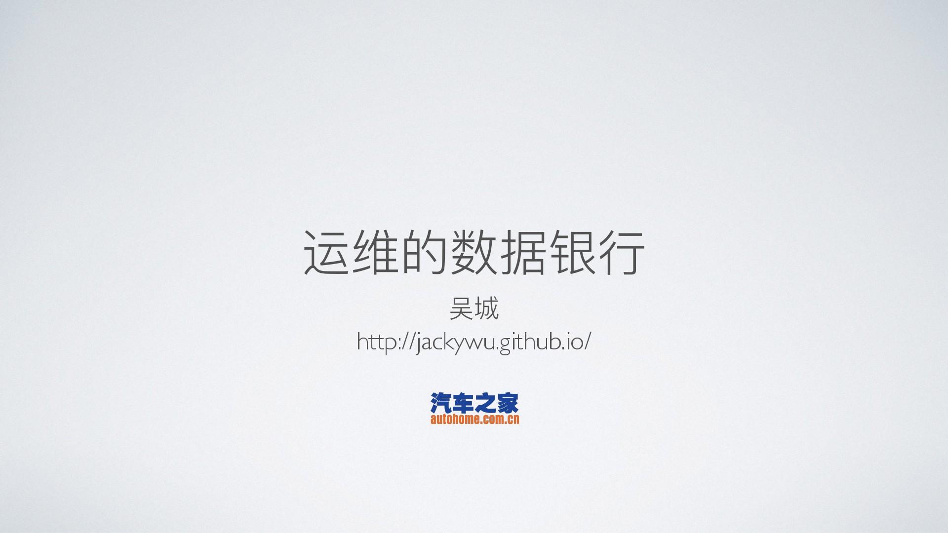 吴城-运维的数据银行