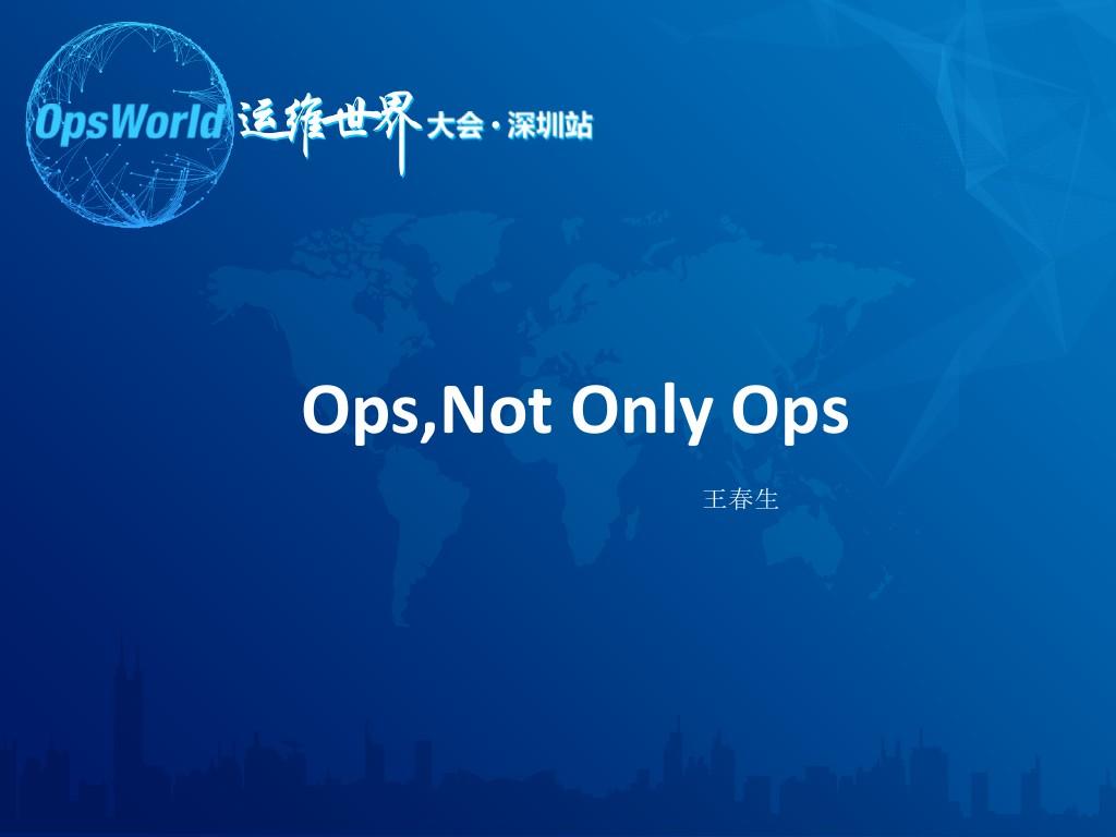 王春生-ops