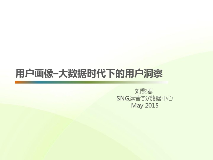 刘黎春-用户画像大数据时代下的用户洞察