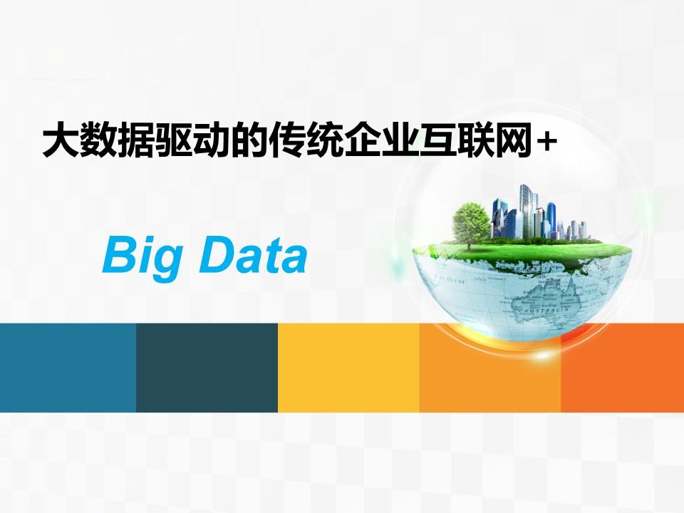 立白-大数据驱动的企业互联网