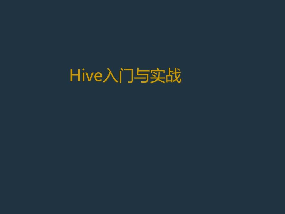 Dezaicn-Hive入门与实战