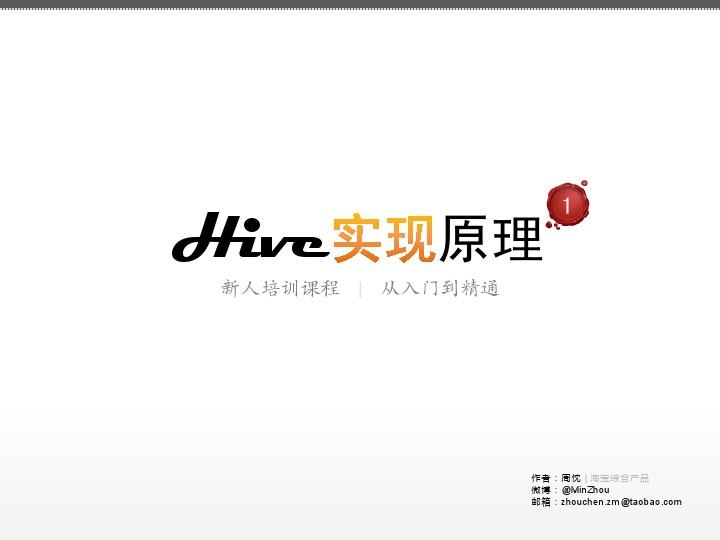 周忱-hive实现原理
