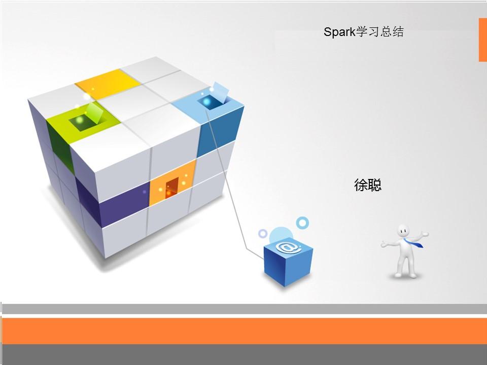 徐聪-Spark学习总结