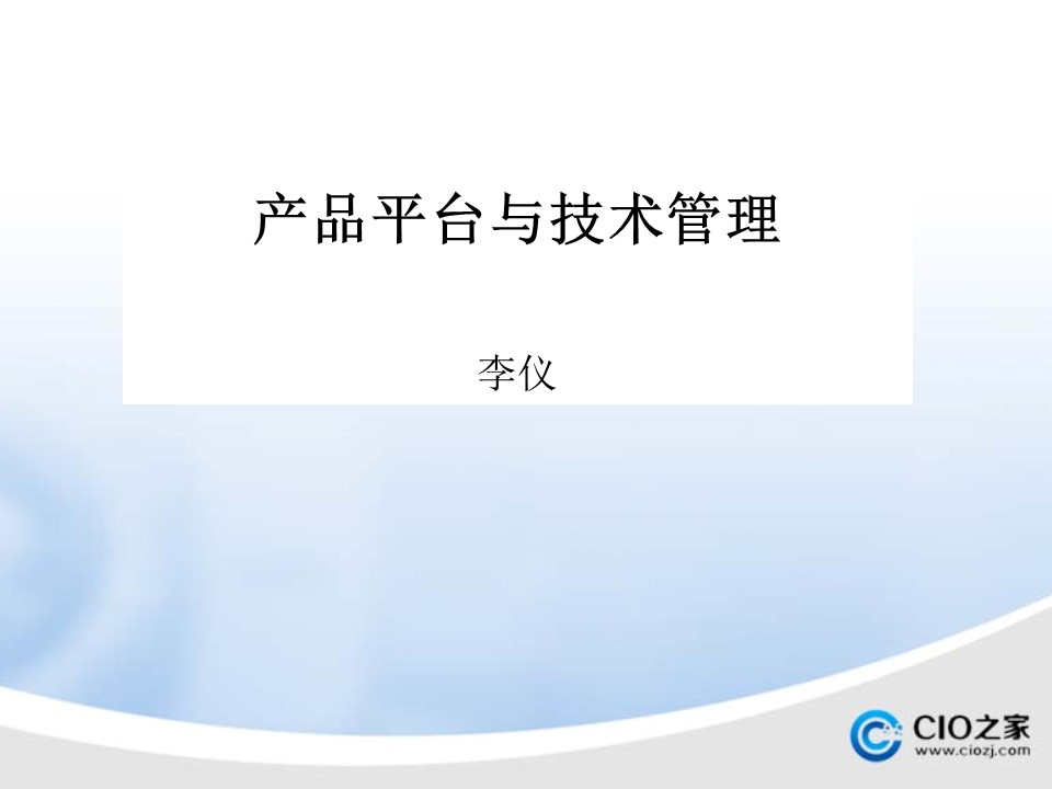 李仪-产品平台与技术管理