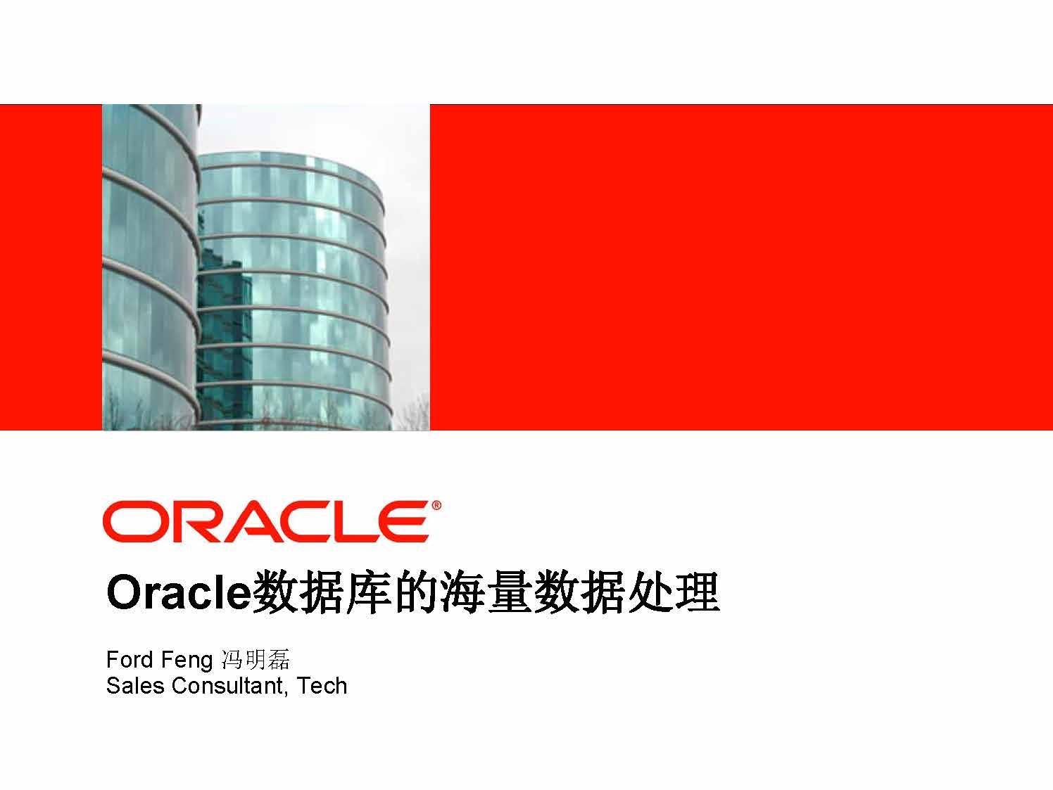 冯明磊-Oracle数据库中的海量数据处理