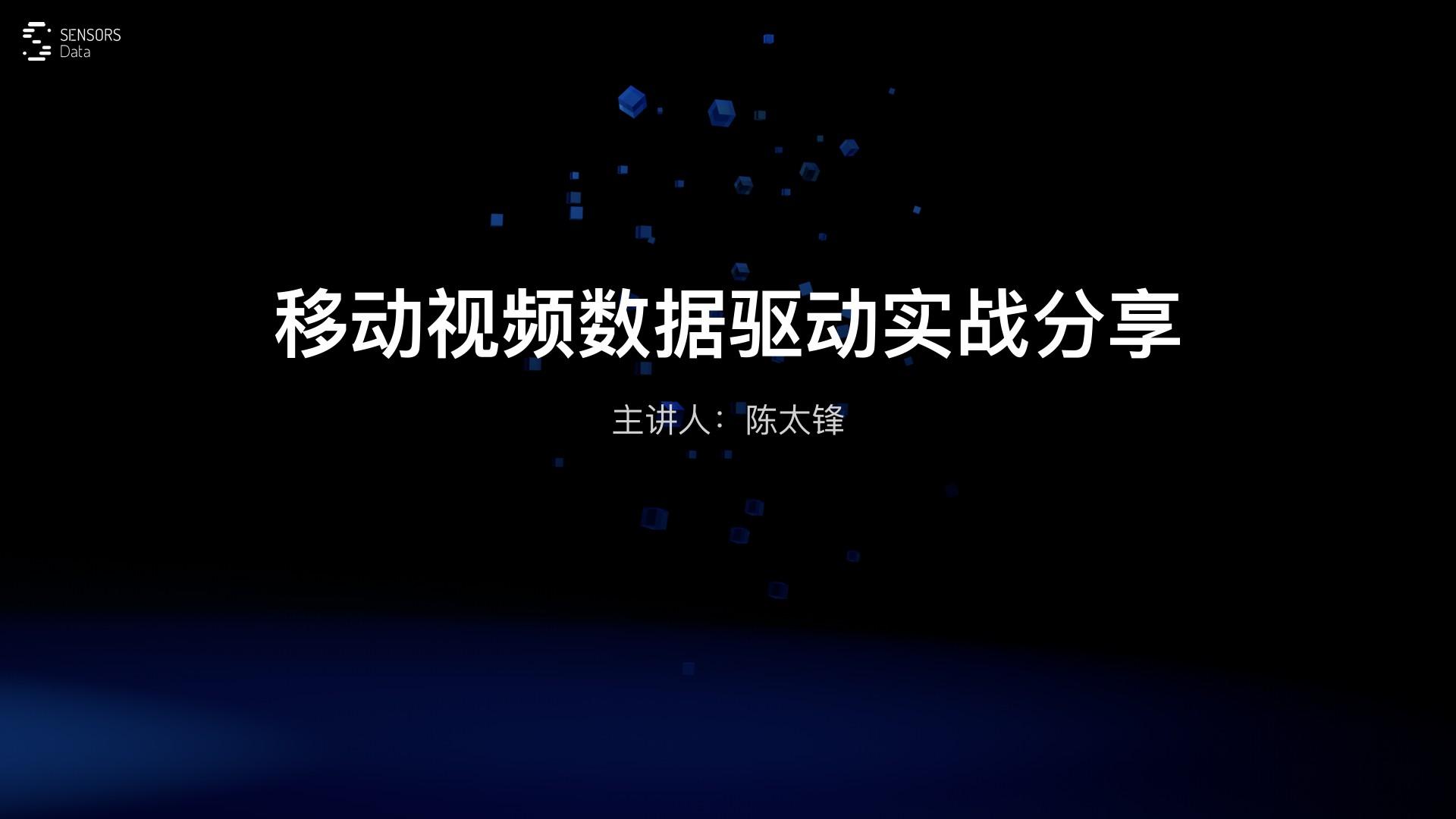 陈太锋-秒拍 移动视频数据驱动实战