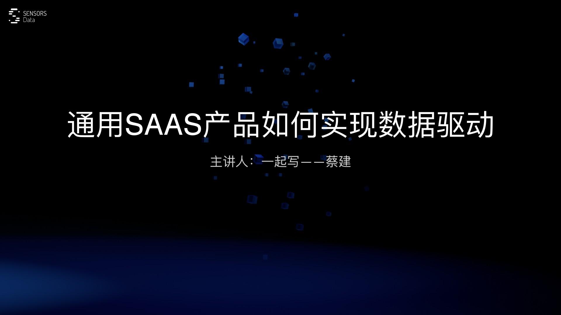 蔡建-一起写 通用SAAS产品如何实现数据驱动