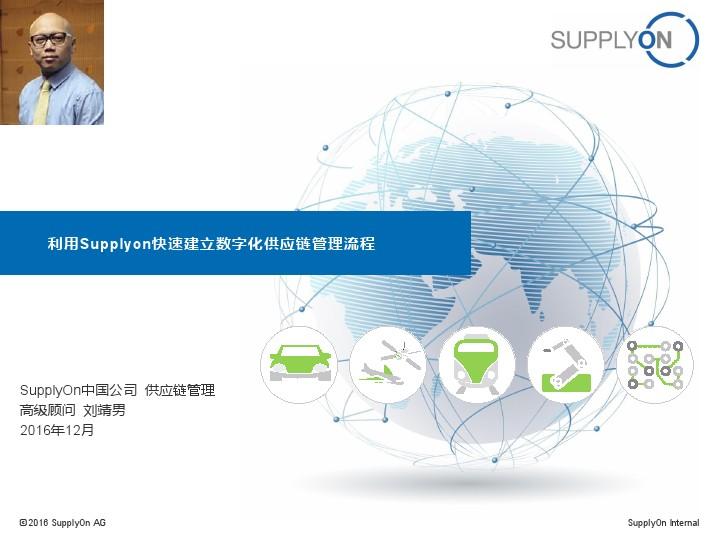 刘靖男-利用Supplyon快速建立数字化供应链管理流程