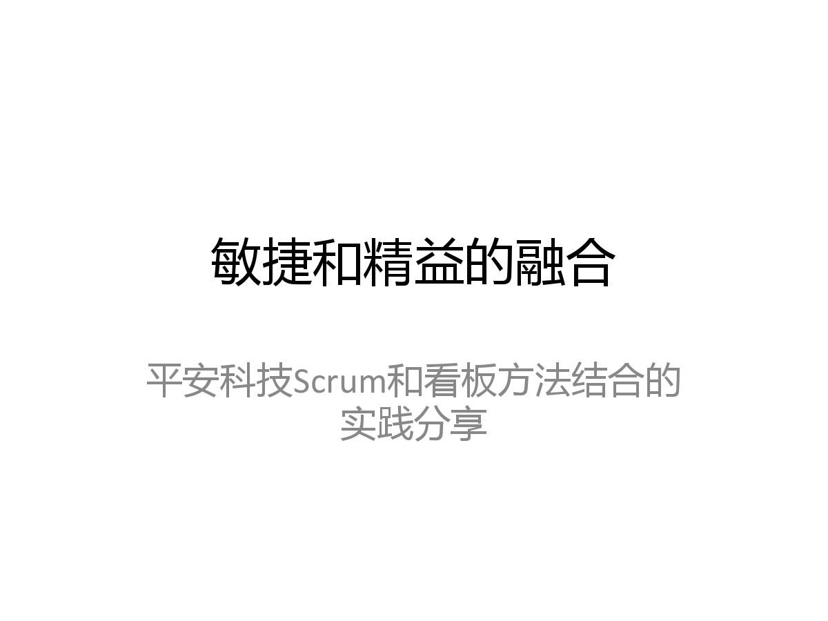 李国柱-平安科技Scrum和看板方法结合的实践