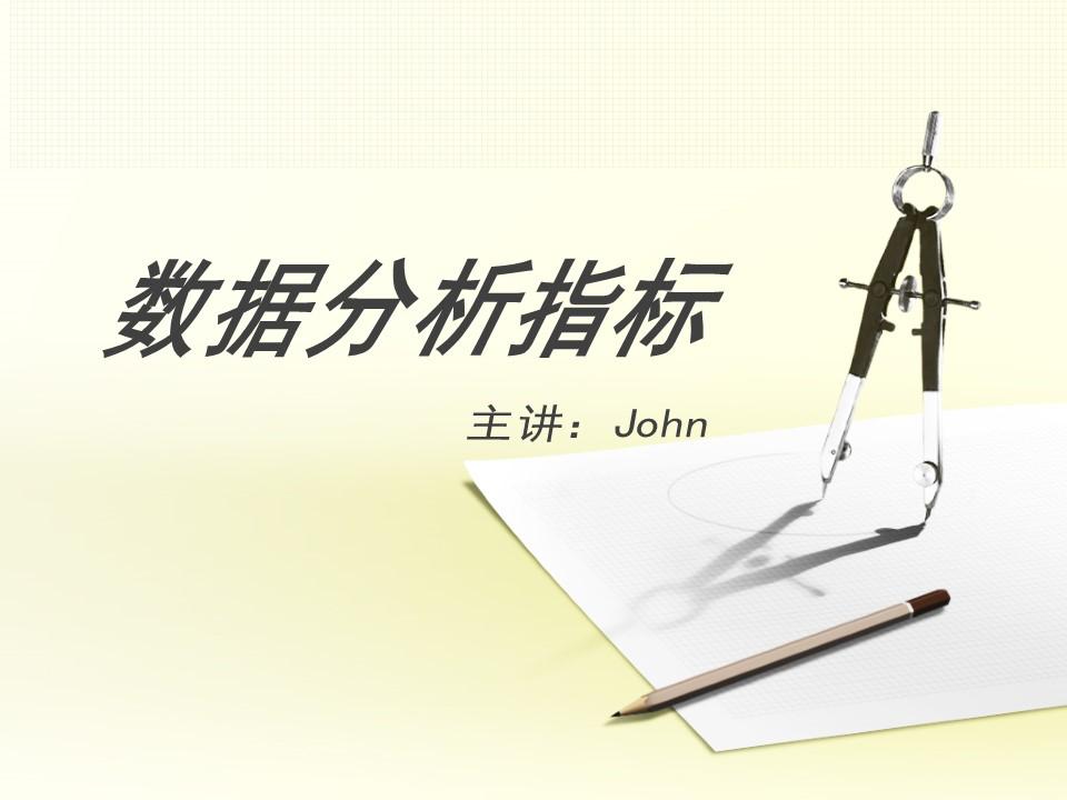 John-数据分析指标