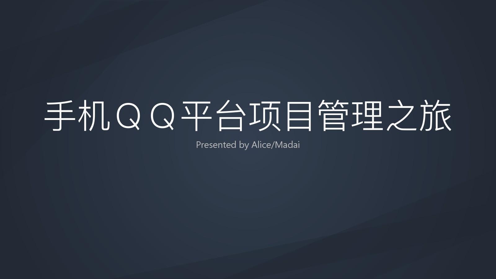 李悦 戴传兵-腾讯平台项目管理之旅
