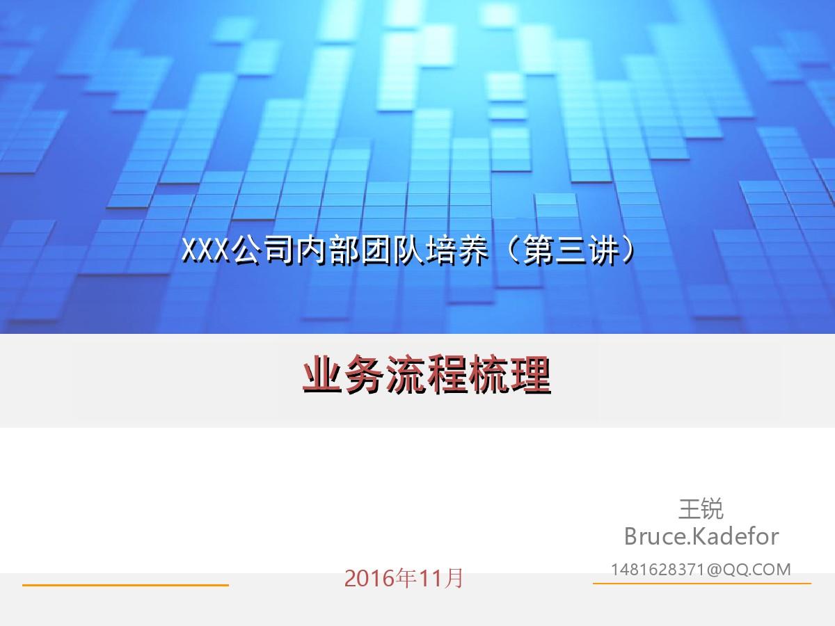 王锐-流程管理培训03_流程梳理