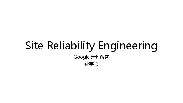 孙宇聪-SRE:Google 运维解密