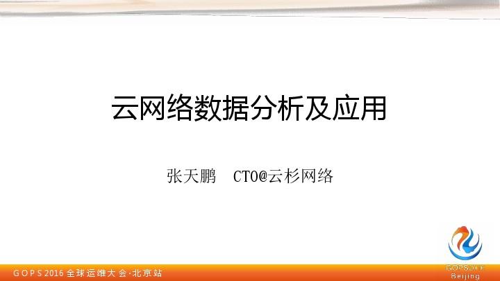张天鹏-云网络数据分析及应用