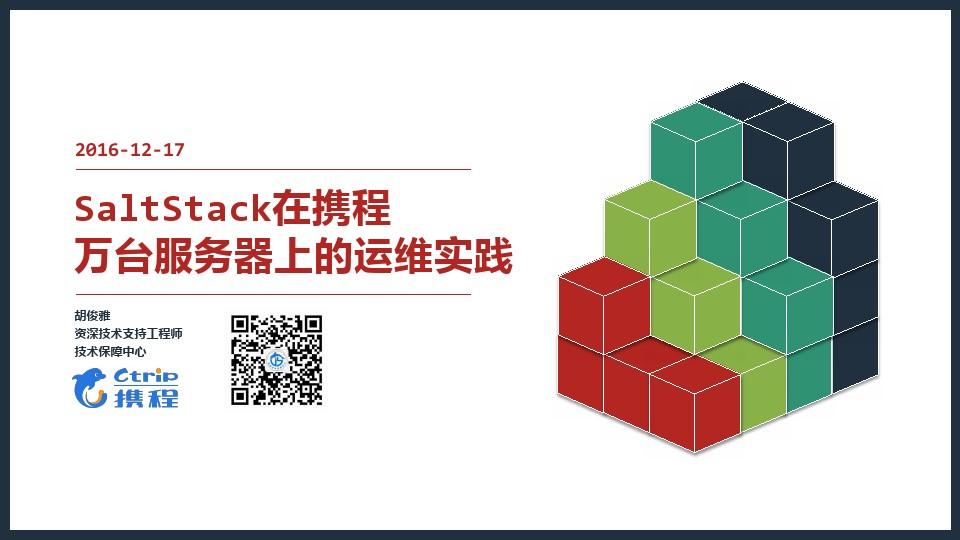 胡俊雅-SaltStack在携程万台服务器上的运维实践