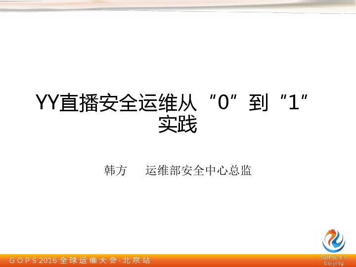 """韩方-YY直播安全运维从""""0""""到""""1""""的实践"""